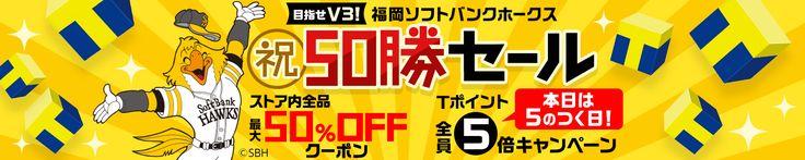 目指せV3!福岡ソフトバンクホークス 祝!50勝セール