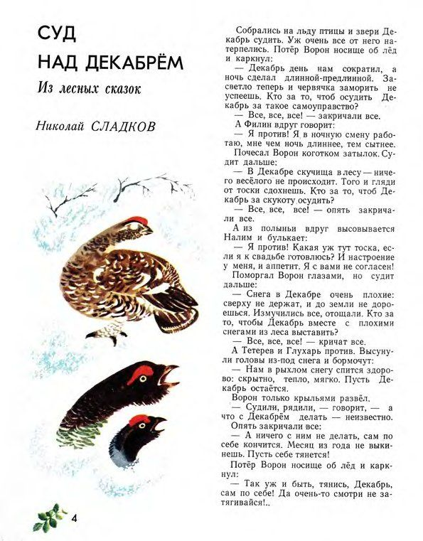 "Журнал ""Мурзилка"" №12 от 1980 года - Детские журналы"