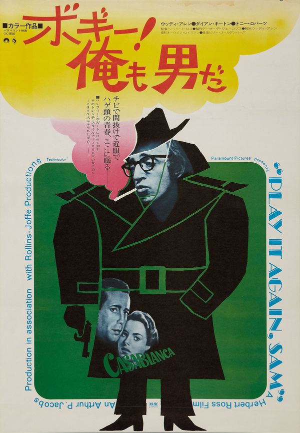 Vintage Japanese Movie Posters: 16-Play-it-Again--Sam-Paramount--1972.jpg