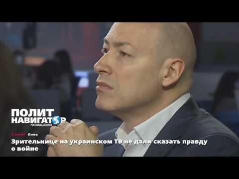bard: Зрительнице на украинском ТВ не дали сказать правду о войне