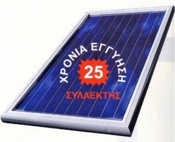 ΣΥΛΛΕΚΤΗΣ ΧΑΛΚΙΝΟΣ 2Μ