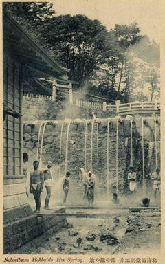 昔の登別温泉
