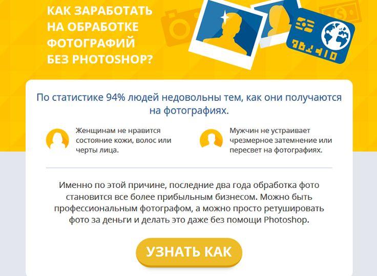 как заработать на обработке фотографий в интернете