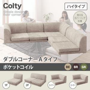 カバーリングフロアコーナーソファ【COLTY】コルティ(ハイタイプ)_ポケットコイル_ダブルコーナーAタイプ