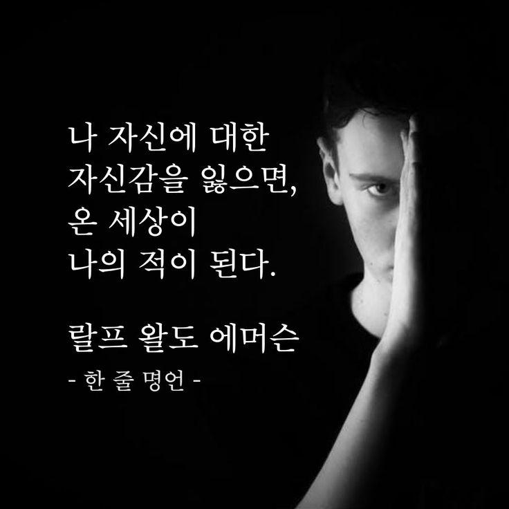 나에 대한 자신감을 잃으면 #명언 #인생명언