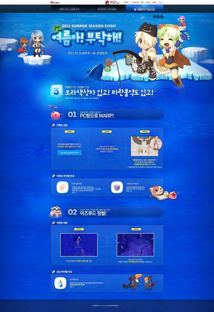 韩国RO活动专题页面 (3)
