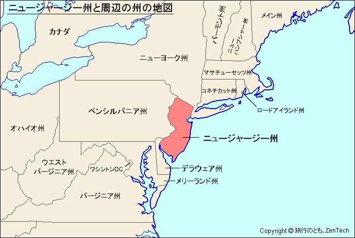 ニュージャージー州と周辺の州の地図