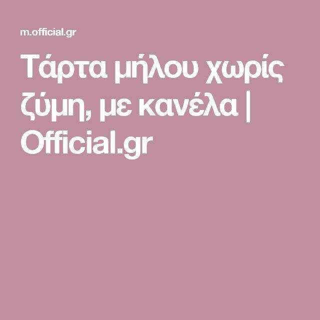 Τάρτα μήλου χωρίς ζύμη, με κανέλα | Official.gr
