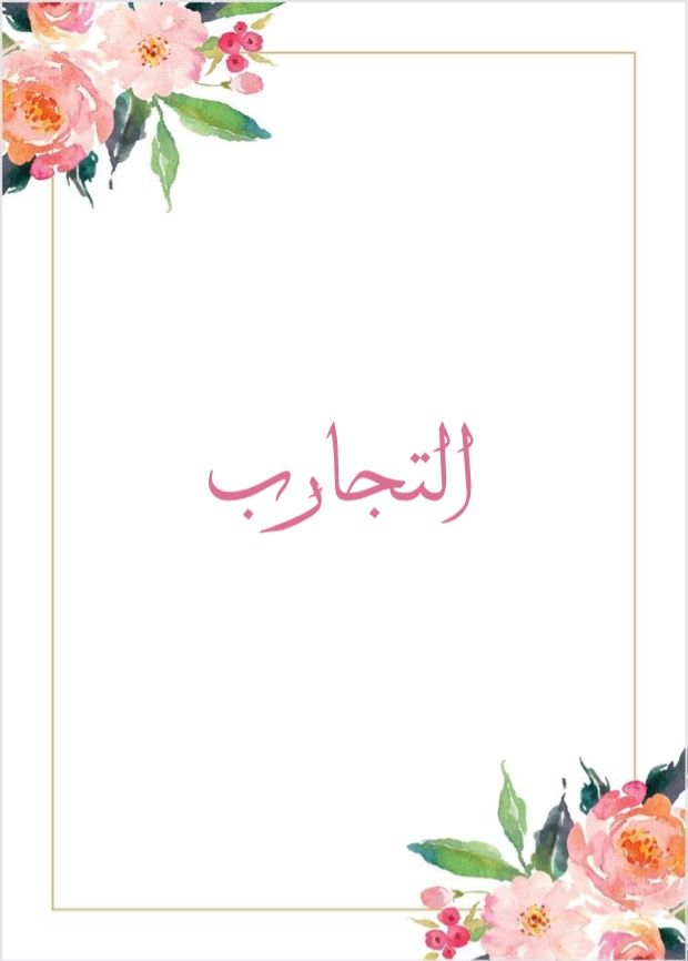 Pin By Hadooli On ملف انجاز الطالبه School Frame School Library Design Spring Wallpaper