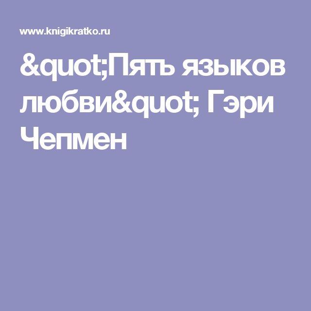 """""""Пять языков любви"""" Гэри Чепмен"""