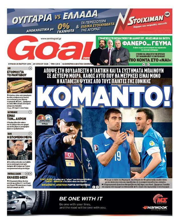 ΚΟΜΑΝΤΟ! #GoalNews