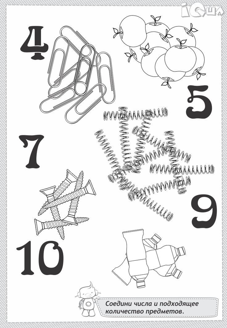 Математика для дошкольников 6 лет. В возрасте 6 лет ребенок готовится идти в школу, и родителям необходимо уделить внимание развитию математических навыков. Ведь без подготовки в школе будет сложно понять и усвоить математические понятия, что может привести к низкой успеваемости и стрессовой нагрузке для ребенка.