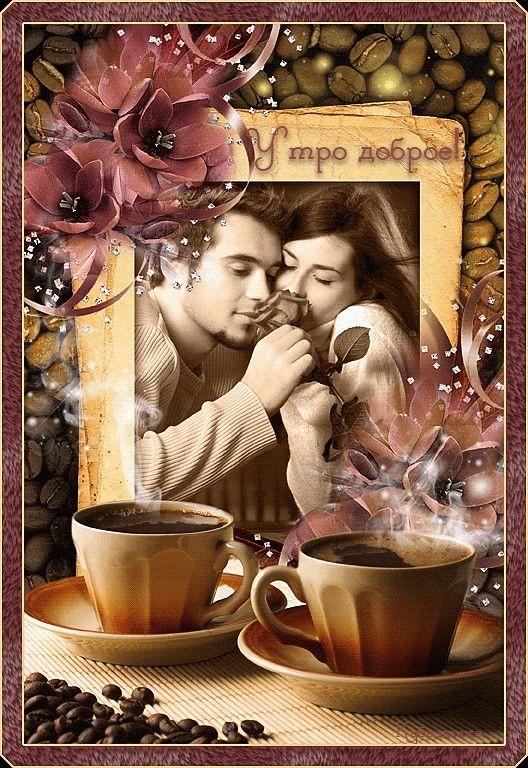 Романтические открытки для мужчины доброе утро
