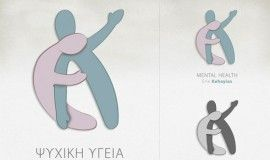 Σχεδιασμός λογοτύπου για την Έρη Κεχαγιά – Ψυχική Υγεία. Παράλληλα σχεδιάσαμε και αναπτύξαμε το web site psychiki-ygeia.gr.