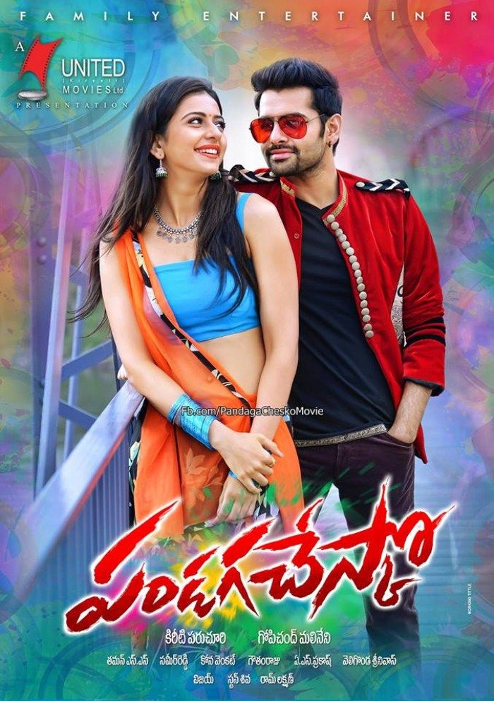 Telugu mp4 full movies 2016