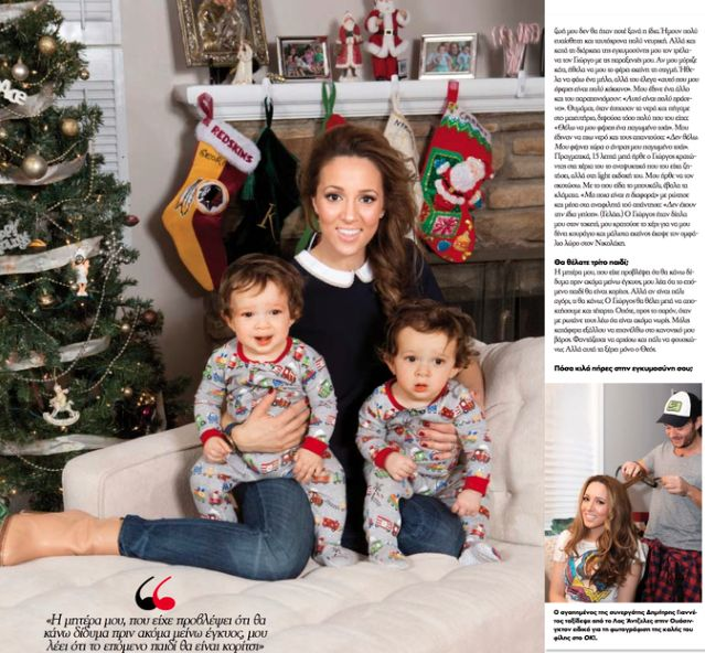 Kalomira's photoshoot with her twin boys for OK! Magazine Greece.  Starting from left (big box) Niko, Demetri & Kalomira Boosalis. (small box) Kalomira & Dimitri Giannetos. More info at: Kalomira.com #kalomira #kalomoira #kalomirabosalis #dimitrigiannetos