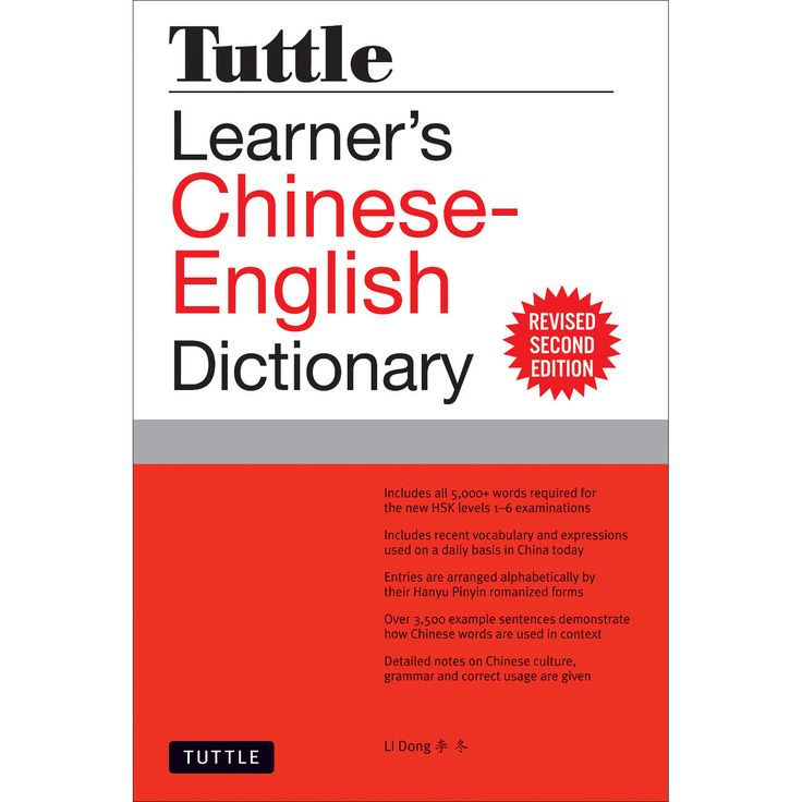 Tuttle Learner's Chinese-English Dictionary is a totally new dictionary designed specifically for elementary to intermediate learners of Chinese, and contains all 3,051 vocabulary items prescribed for Levels A and B of the internationally recognized test of Mandarin language proficiency, Hanyu Shuiping Kaoshi (HSK).