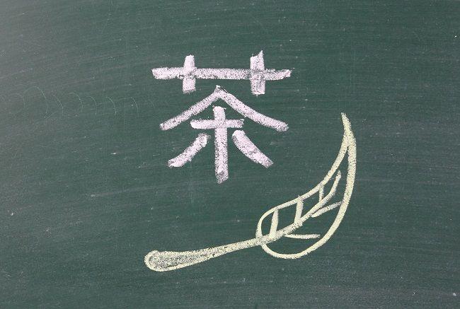 いつものお茶に一手間かけるだけで免疫力アップのスーパー緑茶に!緑茶は非常に抗酸化力の強い健康食品です。これからの季節は水出し緑茶で更に免疫力アップ!そのヒミツはエピガロカテキンに有りました。NHKためしてガッテンでも紹介されています。