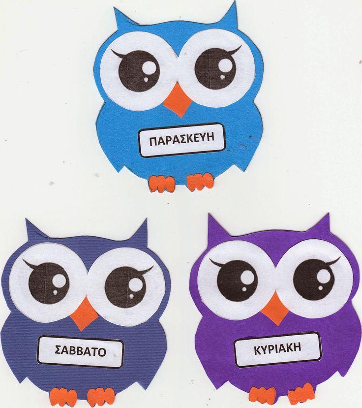 Το νέο νηπιαγωγείο που ονειρεύομαι : 7 Κουκουβάγιες στη σειρά , τις μέρες της εβδομάδας μας μαθαίνουν με χαρά !!!!