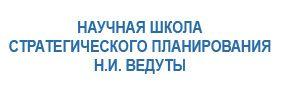 Стратегическое планирование, стратегическое управление, Ведута Елена Николаевна, strategic planning