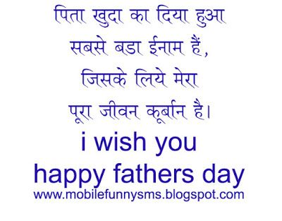 MOBILE FUNNY SMS: FATHERS DAY WISHES CARDS FOR FATHERS DAY, DATE OF FATHER S DAY, FATHERS DAY GIFTS TO INDIA, FATHERS DAY IDEAS, HAPPY FATHERS DAY MESSAGES, HAPPY FATHERS DAY POEMS, IS TODAY FATHERS DAY, MESSAGES FOR FATHERS DAY,