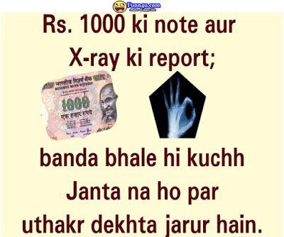 Funny Whatsapp Jokes In Hindi