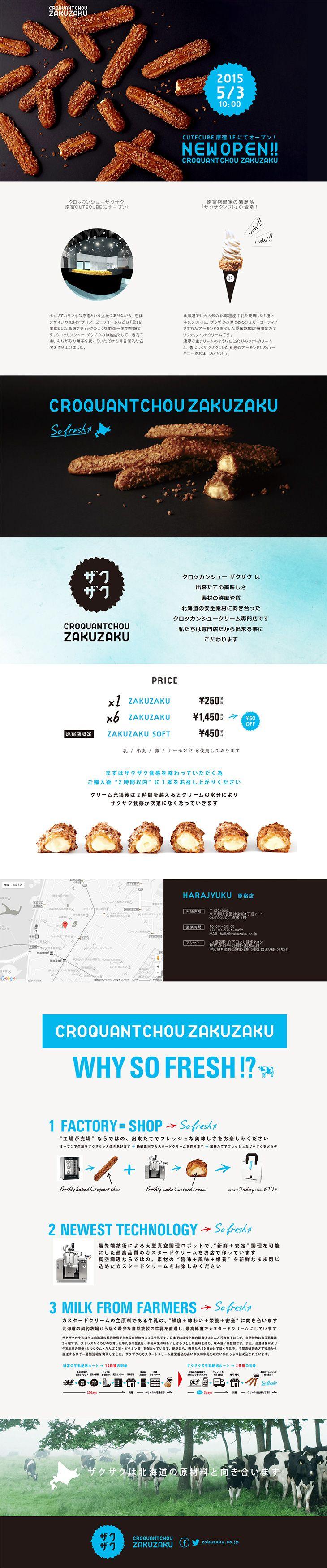 ランディングページ LP クロッカンシュー ザクザク ZAKUZAKU|食品・飲料・お酒|楽天