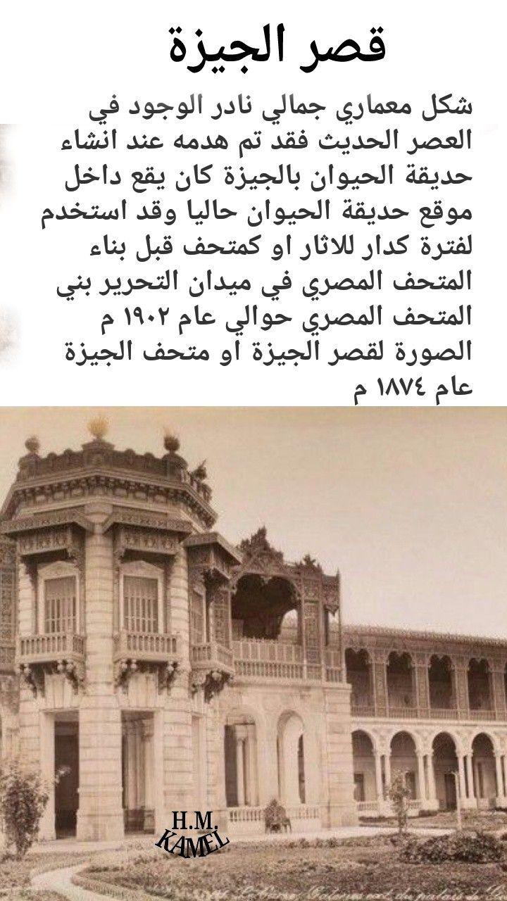 قصر الجيزة Old Egypt Egypt Egyptian History