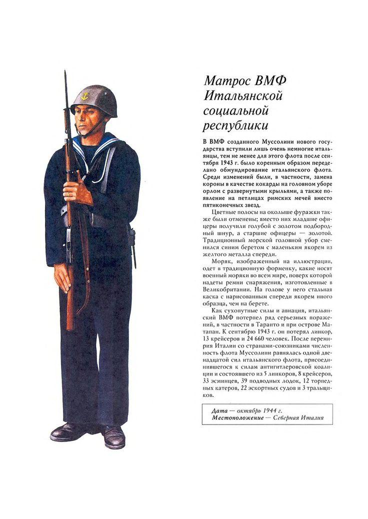 Матрос ВМФ Итальянской социальной республики