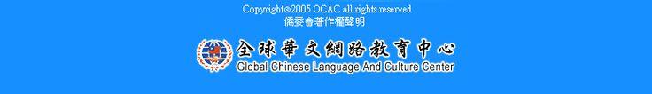 遊戲學華語