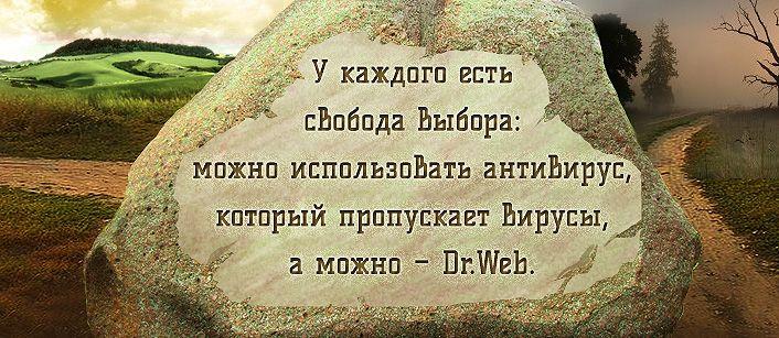 ree.drweb.ru/ #DrWeb #CureIt