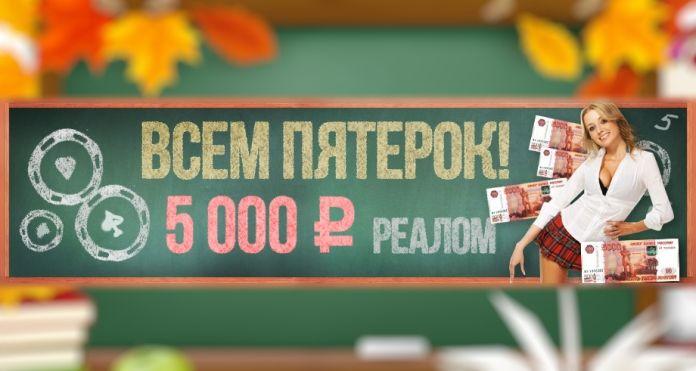 Акция «Пятёрка» в онлайн казино Azart Play.