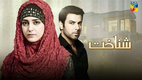Shanakht Episode 1 on Hum Tv in High Quality 5th August 2014 | FREE Deshi TV