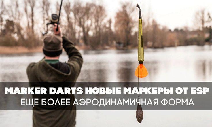 MARKER DARTS — НОВЫЕ МАРКЕРЫ ОТ ESP  Новые маркеры Marker Darts от ESP разработаны для ловли на дальних дистанциях. Уникальность новых поплавков заключатся в том, что они обеспечивают оптимальную производительность, более устойчивы к повреждениям, а так же имеют более раздутый корпус. Небольшой Дартс размером 20 см лучше оснащать грузилом 2-2,5 унции. Средний Дартс размером 22 см лучше всего себя покажет с грузилом 3-3,5 унции.  #carpfishing #carptoday #espdarts #espcarpgear #карптудей…
