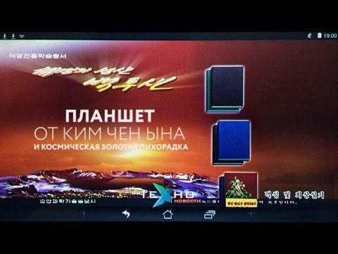 Планшет от Ким Чен Ына и космическая золотая лихорадка (Техно.Новости) - YouTube