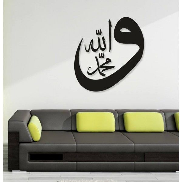 Vav Allah Muhammed Duvar Sticker
