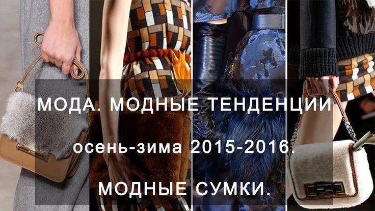 Мода. Модные тенденции осень-зима 2015-2016. Модные сумки.