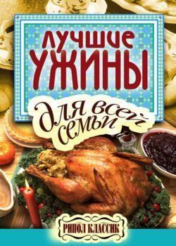 Екатерина Черноруцкая - Лучшие ужины для всей семьи
