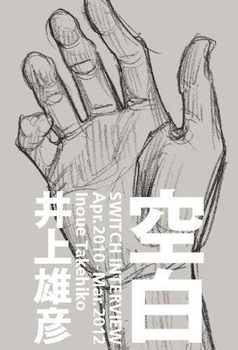 Inoue Takehiko / Kuhaku Interview Book Apr.2010-Mar.2012 Slam Dunk Vagabond