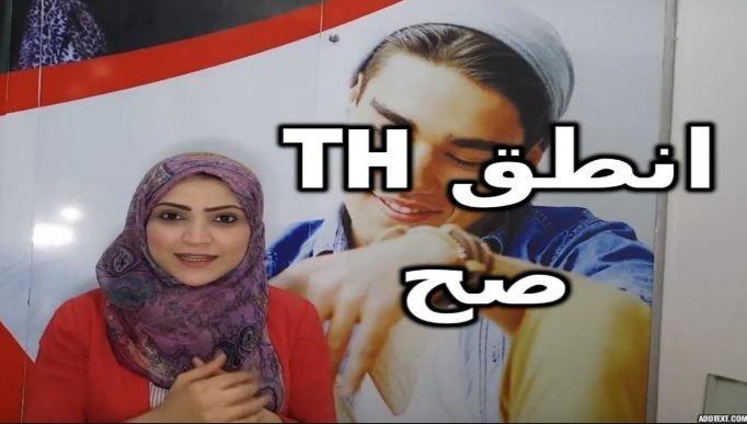 انطق Th صح تعلم الطريقة الصحيحة لنطق Th Learn English Learning Abs