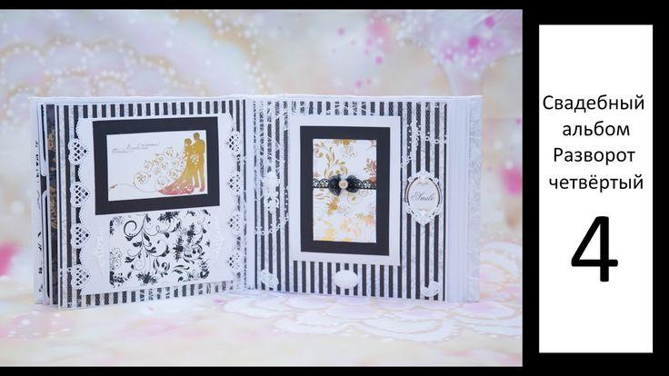 Свадебный альбом скрапбукинг, четвертый разворот, мастер класс