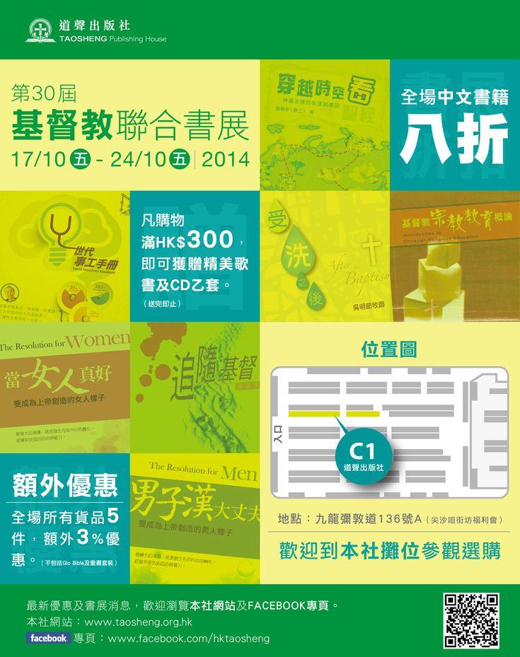 道聲出版社聯展推介1(攤位:C1) http://www.taosheng.org.hk