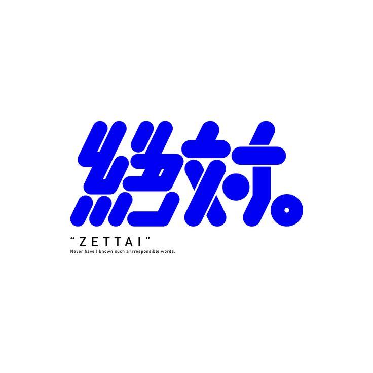 """""""絶対。"""" Wednesday: オオタキスケ 2015.6.24"""