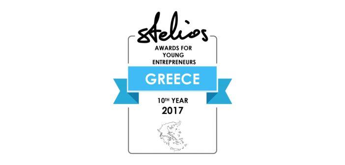 Ρεκόρ συμμετοχών στο Βραβείο Στέλιος Χατζηιωάννου 2017