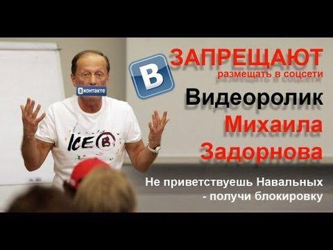 Блокируемое видео ВКонтакте. Михаил Задорнов. Оппозиция, инакомыслие или...