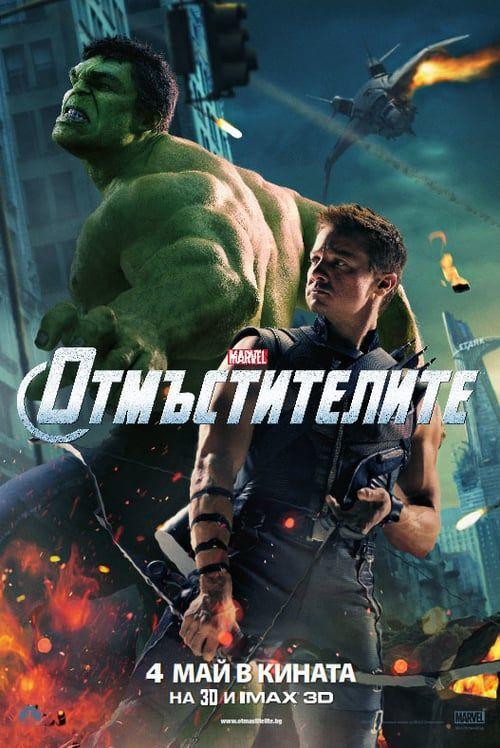 Hd 1080p The Avengers Pelicula Completa En Espanol Latino Mega Videos Linea Espano Avengers Poster Avengers Pictures Avengers Funny