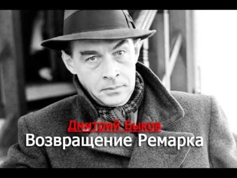 Дмитрий Быков - Возвращение Ремарка (аудиолекция)