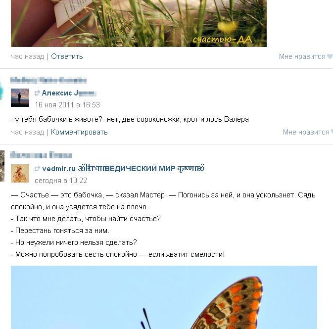 Бабочка Хаоса