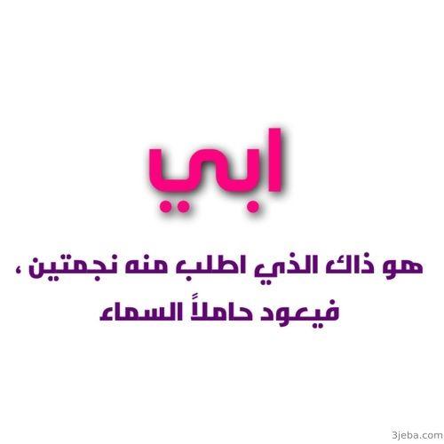 صور عن الاب خلفيات جميلة عن الاب الحنون مع عبارات مكتوبة I Love My Dad Beautiful Arabic Words Love Dad