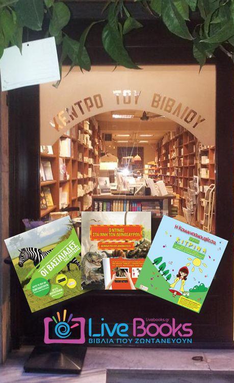 """Τα """"βιβλία που ζωντανεύουν"""" στο ΚΕΝΤΡΟ ΤΟΥ ΒΙΒΛΙΟΥ - στο κέντρο της Θεσσαλονίκης, Λασσάνη 3. Σας περιμένουν για να σας εντυπωσιάσουν!!!"""